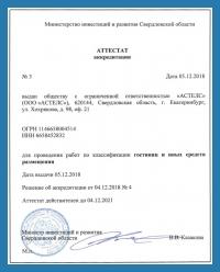 Классификации гостиниц в России в 2021 году