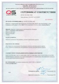 Сертификация услуг по то и р автотранспорта великий новгород сертификация кислорода спб