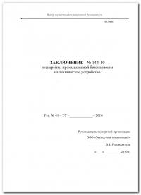 разработка декларации промышленной безопасности красноярск