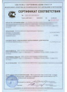 Сертификация новосибирск подтверждение соответствия.сертификация предпринимательское право
