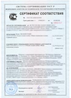 Сертификация в уфе алкоголь.сертификация