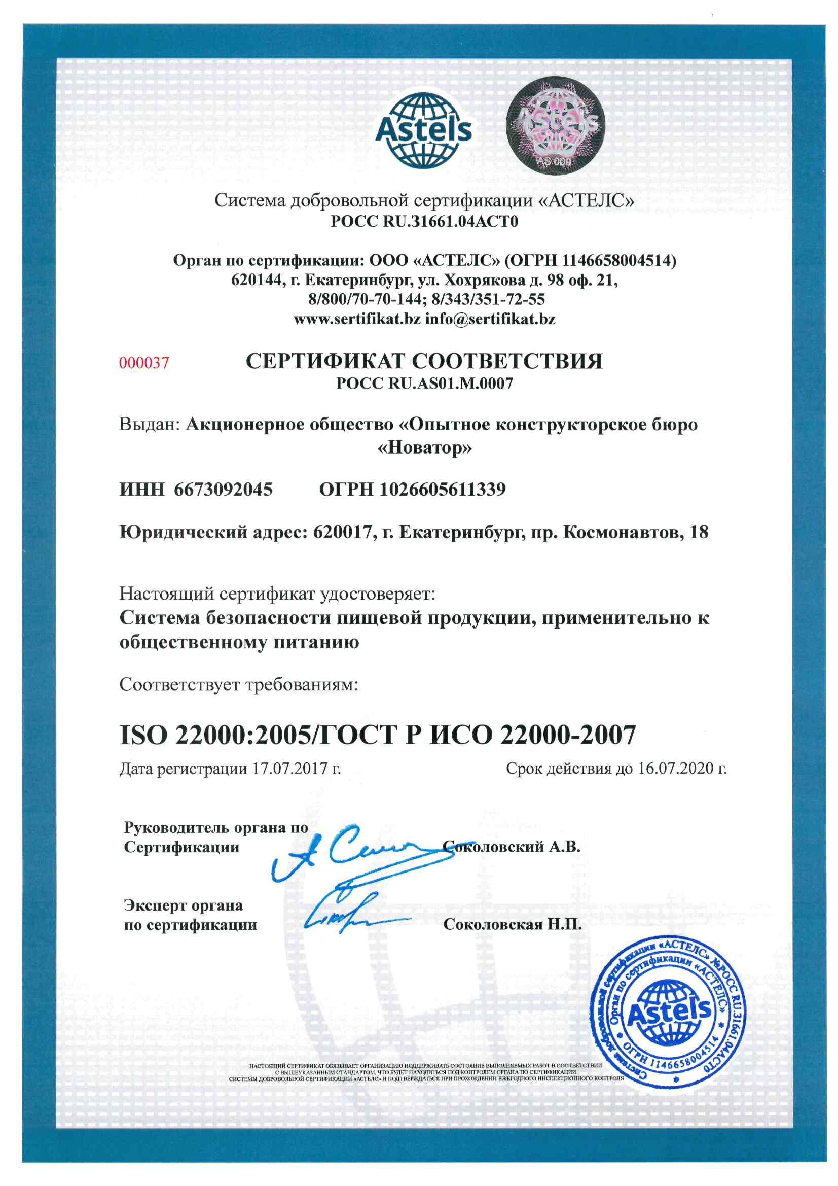 Сертификат ИСО 22000-2007 Астелс