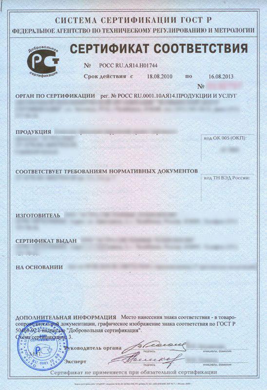 сертификация швейного изделия