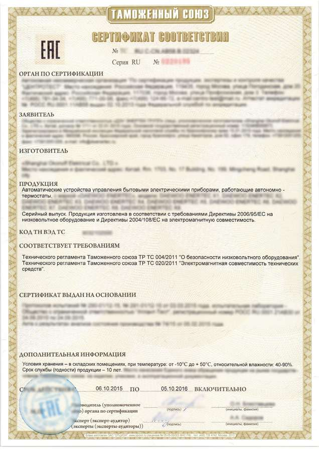 Все сертификация сертификация на предприятиях хабаровска