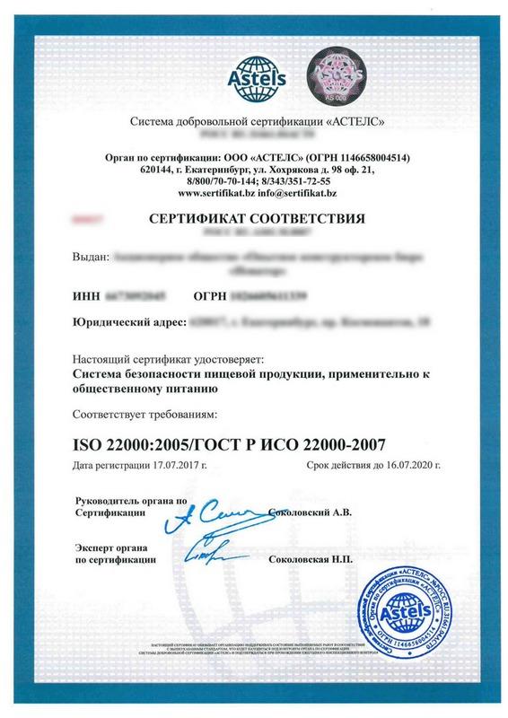 Сертификация пищевой продукции г чебоксары стандартизация и сертификация гостиниц реферат