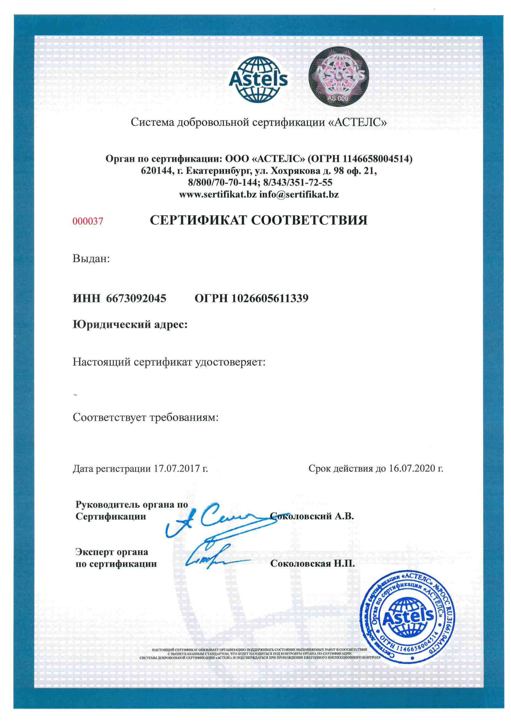 Купить ISO 14001 в Екатеринбурге от компании «Астелс»