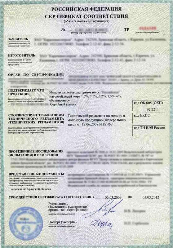 Обязательна ли сертификация парикмахерской коротко обьясните об исо 90012000