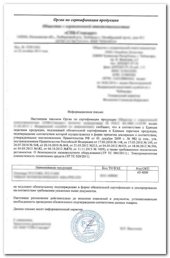 Обязательная сертификация импортной текстильной продукции в.в.алексеева метрология стандартизация и сертификация