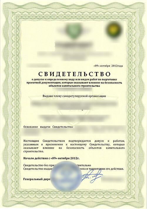 Член сро георгиевск