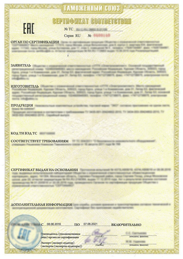 Сертификация товара уфа сертификация.требования к техническим устройствам, применяемым на опасном производственно