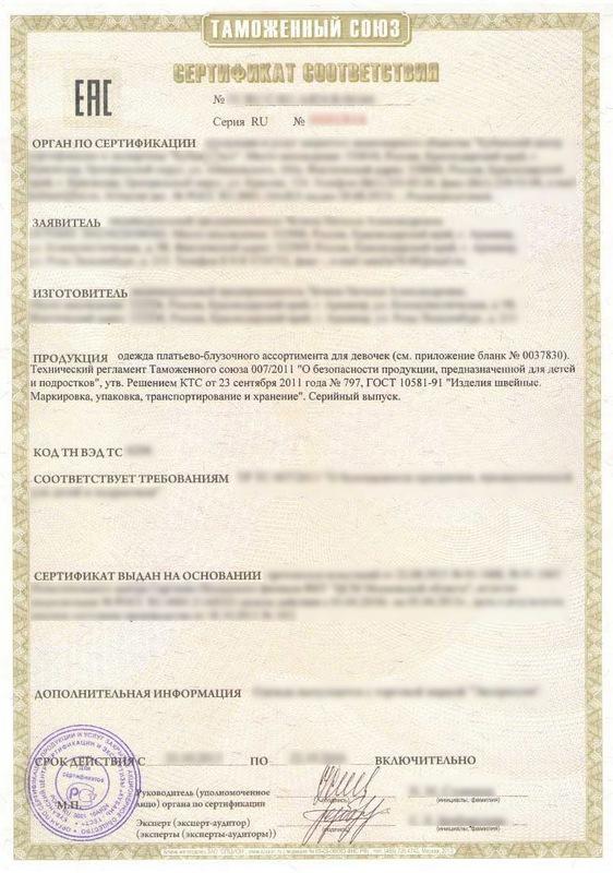 Сертификация одежды во владивостоке сертификация фельдшеров