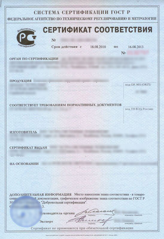Обязательная сертификация швейная продукция сертификация нефти, нефтепродуктов