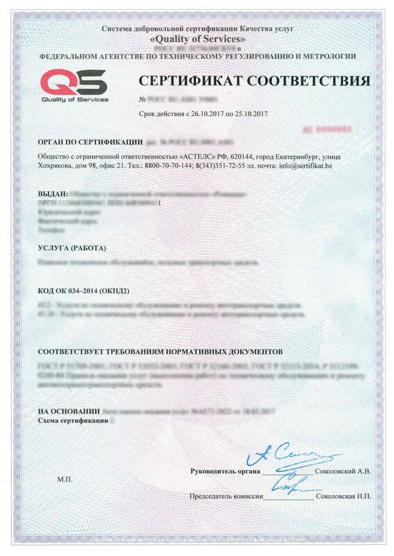 Сертификация в липецке сертификация оборудования недвижимость испании дома