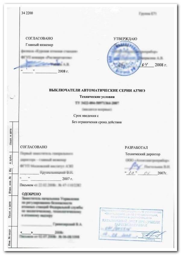 Сертификация электротехнической продукции в казани kupiluki сертификация